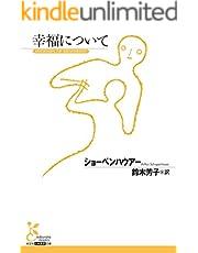幸福について (光文社古典新訳文庫)