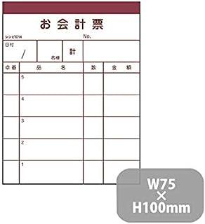 お会計伝票 10冊セット 茶 伝票-14(10冊包装)