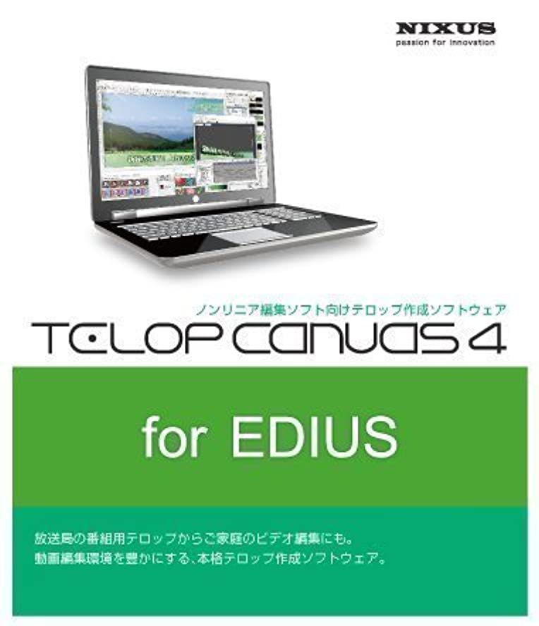 聖歌有罪テメリティTelop Canvas 4 for EDIUS