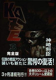KAZE完全版 3 (アニメージュコミックス)