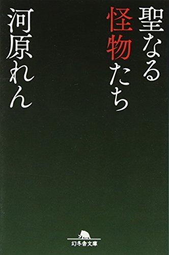 聖なる怪物たち (幻冬舎文庫)