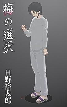 [日野 裕太郎, おおぬまひろし]の梅の選択