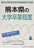 熊本県の大学卒業程度 2020年度版 (熊本県の公務員試験対策シリーズ)
