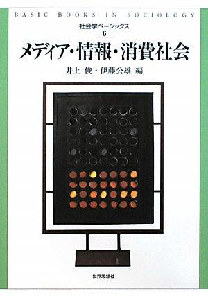 メディア・情報・消費社会 (社会学ベーシックス6)