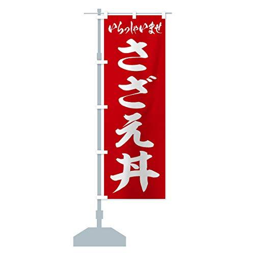 さざえ丼 のぼり旗 サイズ選べます(ショート60x150cm 左チチ)