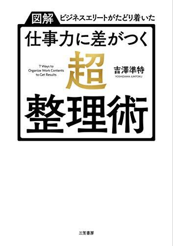 【図解】ビジネスエリートがたどり着いた 仕事力に差がつく「超・整理術」 (三笠書房 電子書籍)