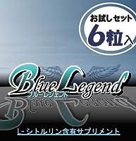 【お試しセット(6粒入り)】ブルーレジェンド/BLUELEGEND(6粒入り)
