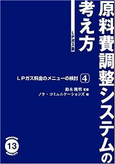 LPガス版 原料費調整システムの考え方 [NORACOMI BOOKLETS] (NORACOMI BOOKLETS No. 13 LPガス料金メニュー)