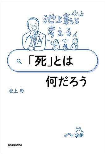 池上彰と考える 「死」とは何だろう (角川書店単行本)