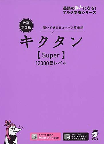 【音声DL・赤シート付】改訂第2版キクタン【Super】12000語レベル (アルク学参シリーズ)