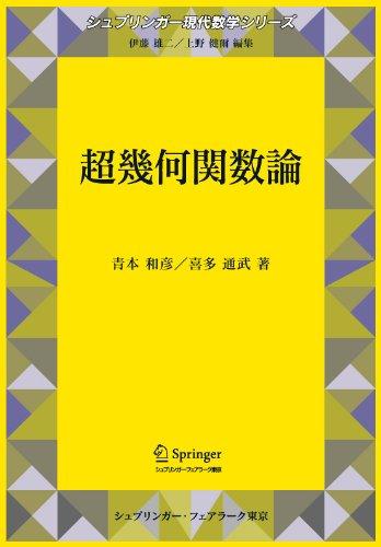 超幾何関数論 (シュプリンガー現代数学シリーズ)