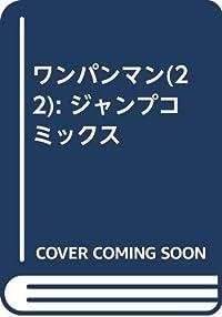 ワンパンマン 22 (ジャンプコミックス)