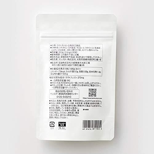 機能性表示食品サンスター健康道場ラクトフェリンS180粒(約30日分)