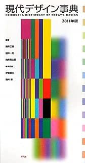 現代デザイン事典2011年版