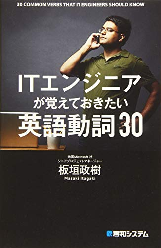 """ITエンジニアãŒè¦šãˆã¦ãŠããŸã""""英語動詞30"""