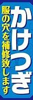 のぼり旗スタジオ のぼり旗 かけつぎ005 大サイズ H2700mm×W900mm