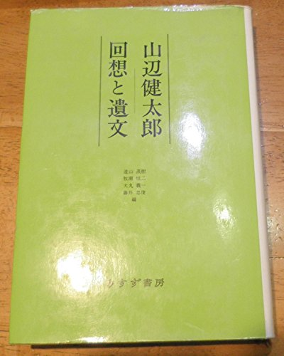山辺健太郎・回想と遺文 (1980年)の詳細を見る