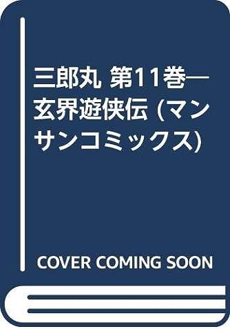 三郎丸 第11巻―玄界遊侠伝 (マンサンコミックス)