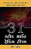 31 Stock Market Trading Tips Gujarati