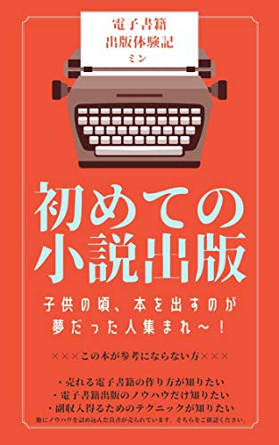 初めての小説出版: 電子書籍出版体験記