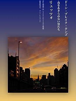[リュッツォ, タテイシユウスケ]のドーン・ブレイク・タンゴ - 夜をあきらめない男たち: Badi2000年12月号掲載作品