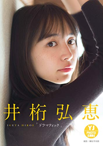 弘恵 井桁