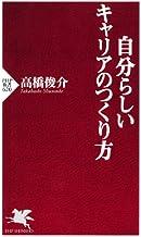 表紙: 自分らしいキャリアのつくり方 (PHP新書) | 高橋俊介