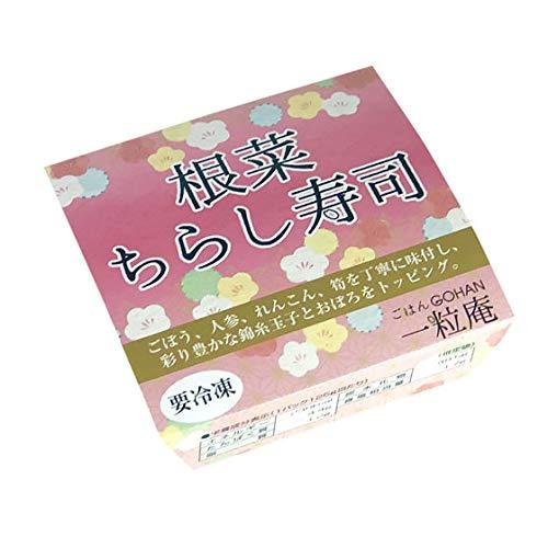 一粒庵 根菜ちらし寿司 125g×8個入りギフト 佐賀県唐津産 特別栽培米 夢しずく