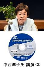 中西準子 原発事故と放射線のリスク学の著者【講演CD:現代科学社会に不合理な「ゼロリスク」の追求】新品講演CD
