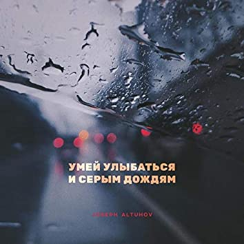 Умей улыбаться и серым дождям