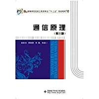Communication Theory (Third Edition)(Chinese Edition)