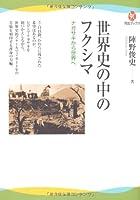 世界史の中のフクシマ---ナガサキから世界へ (河出ブックス)