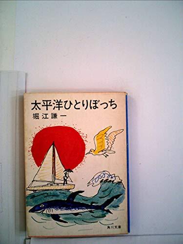 太平洋ひとりぼっち (1977年) (ちくま少年文庫)