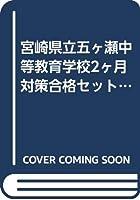 宮崎県立五ヶ瀬中等教育学校2ヶ月対策合格セット問題集(15冊)