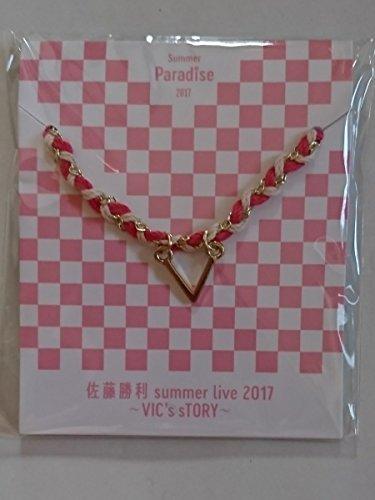 品Sexy Zone 佐藤勝利 Summer Paradise2017グッズ Vracelet ブレスレット