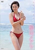 松山メアリ ふたりっきり [DVD]