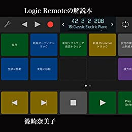 Logic Remote kaisetsuhonn (Japanese Edition) by [shinozakinamiko]