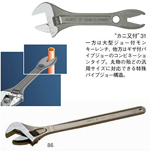 Bahco 31 Black Adjustable Wrench 8IN