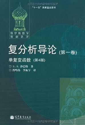 复分析导论(第1卷)•单复变函数(第4版)