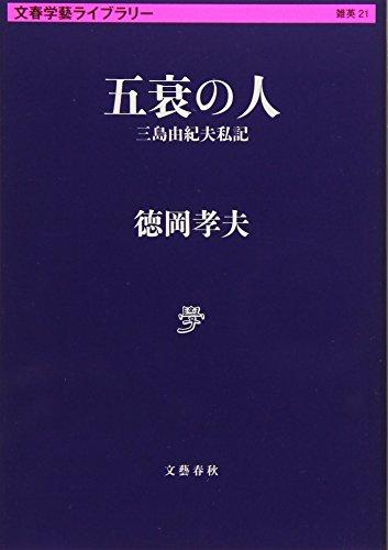 五衰の人 三島由紀夫私記 (文春学藝ライブラリー)