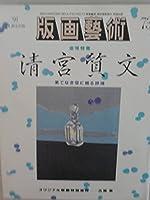 版画芸術 73 追悼特集:清宮質文