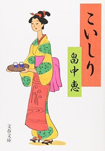こいしり (文春文庫) まんまことシリーズ 2