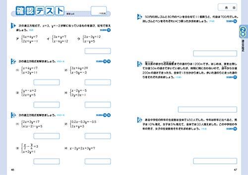 ぐーんっとやさしく中2数学(中学ぐーんっとやさしく)