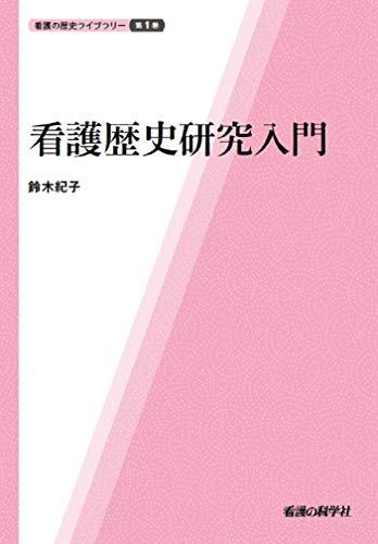 看護歴史研究入門 (看護の歴史ライブラリー 第1巻)
