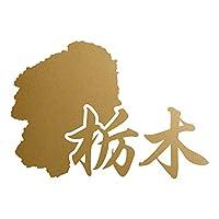 栃木 カッティングステッカー 幅13cm x 高さ9.1cm ゴールド