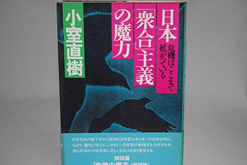 日本「衆合」主義の魔力―危機はここまで拡がっている (1982年)