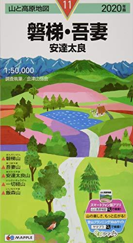 山と高原地図 磐梯・吾妻 安達太良 (山と高原地図 11)