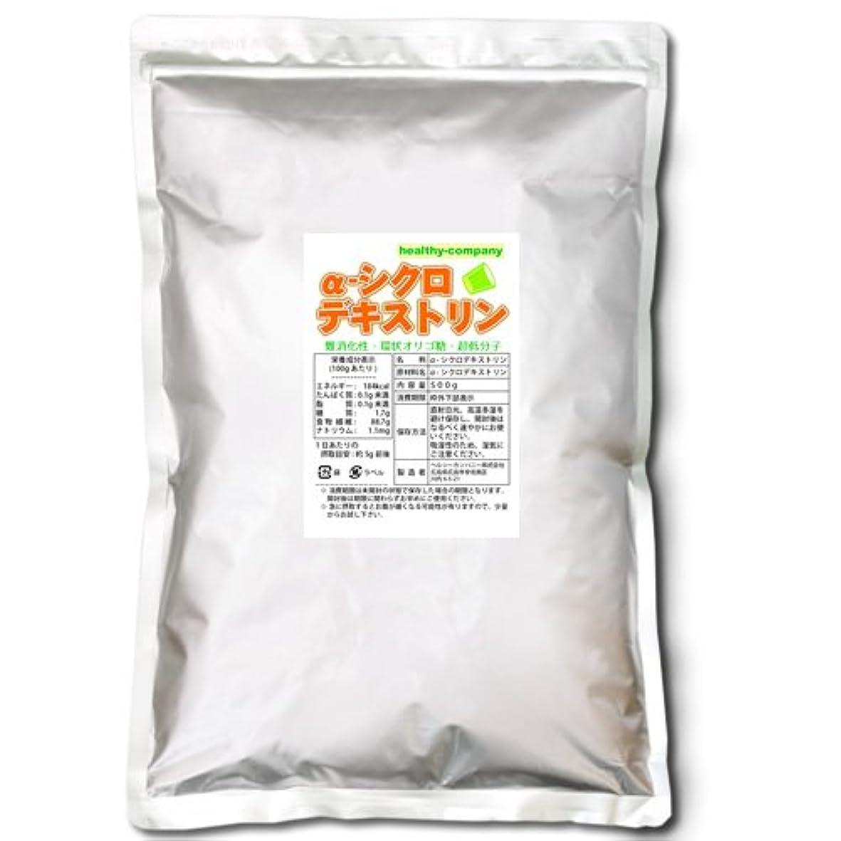 協同縮れた発表するα-シクロデキストリン(サイクロデキストリン 環状オリゴ糖)500g