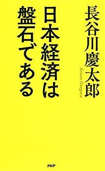 [長谷川 慶太郎]の日本経済は盤石である