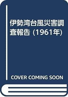 伊勢湾台風災害調査報告 (1961年)
